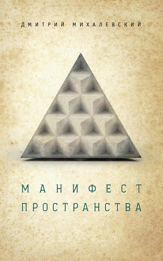 Дмитрий Михалевский «Манифест пространства»