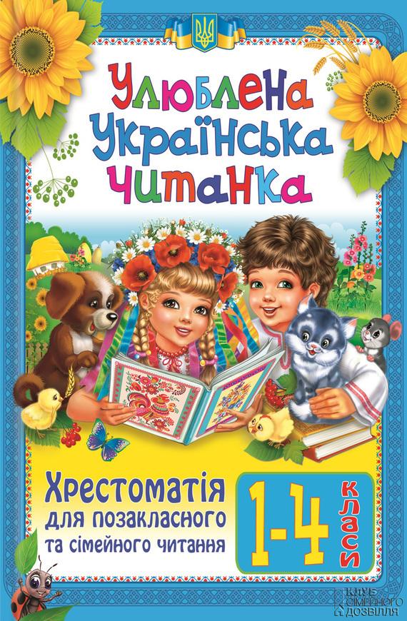 Ольга Ісаєнко «Улюблена українська читанка. Хрестоматія для позакласного та сімейного читання. 1-4 класи»