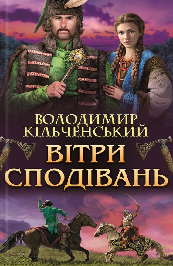 Володимир Кільченський «Вітри сподівань»