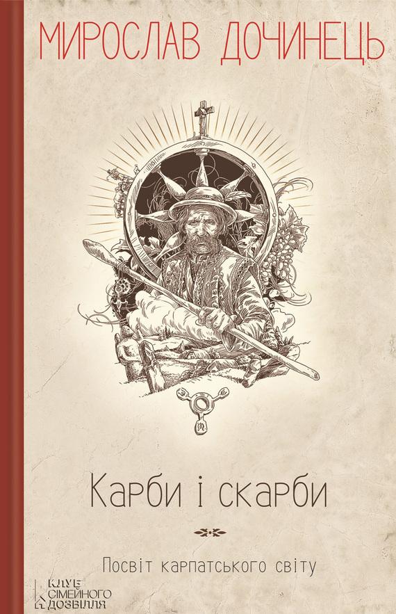 Мирослав Дочинець «Карби і скарби. Посвіт карпатського світу»