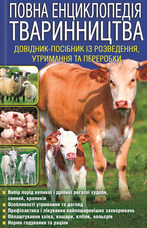 Юрій Бойчук «Повна енциклопедія тваринництва»