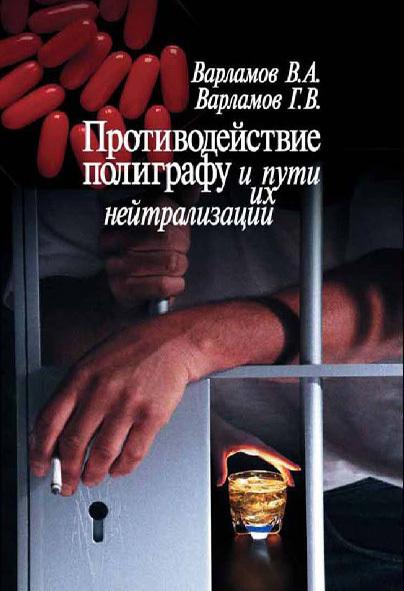 Георгий Варламов, Валерий Варламов «Противодействие полиграфу и пути их нейтрализации»
