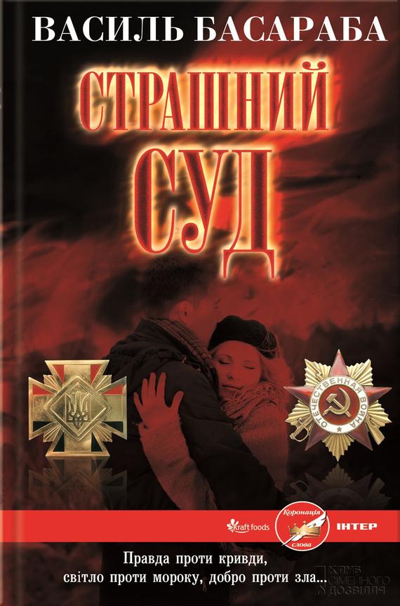 Василь Басараба «Страшний Суд»