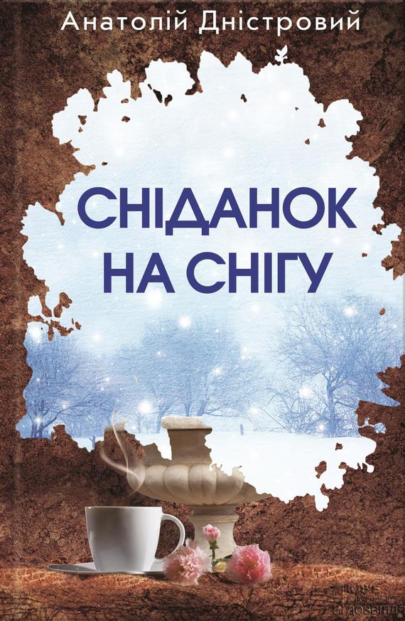 Анатолій Дністровий «Сніданок на снігу (збірник)»