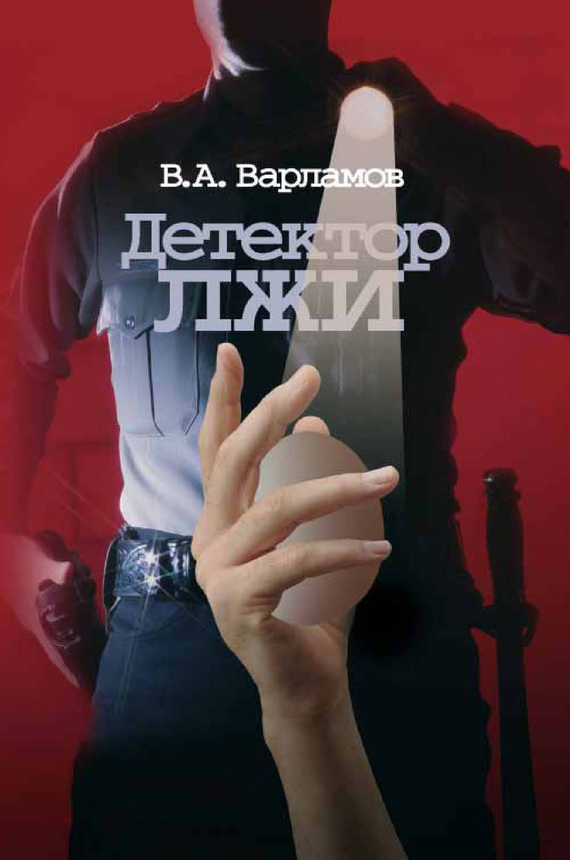 Валерий Варламов «Детектор лжи»
