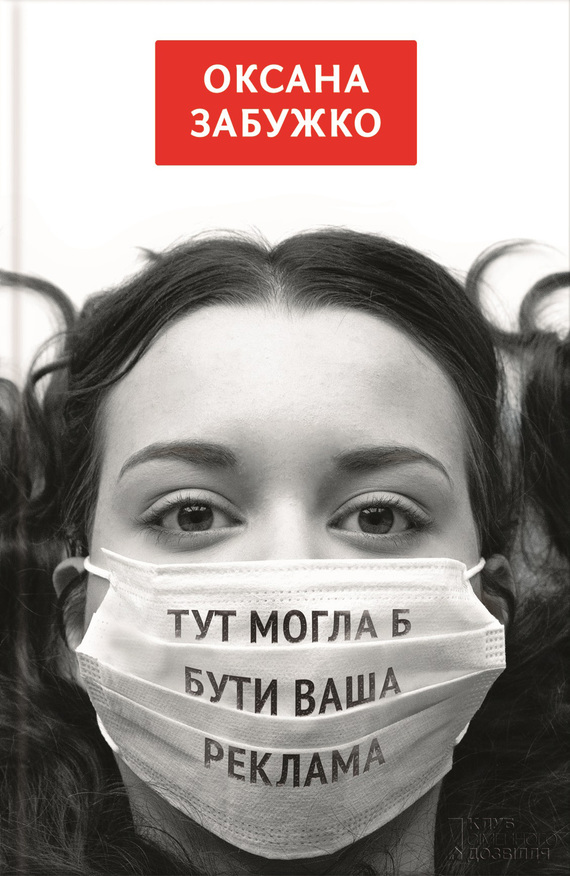 Оксана Забужко «Тут моглаб бути ваша реклама (збірник)»
