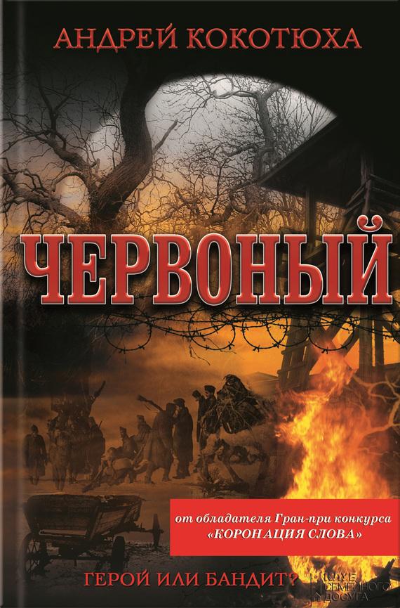 Андрей Кокотюха «Червоный»
