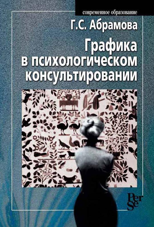 Галина Абрамова «Графика в психологическом консультировании»