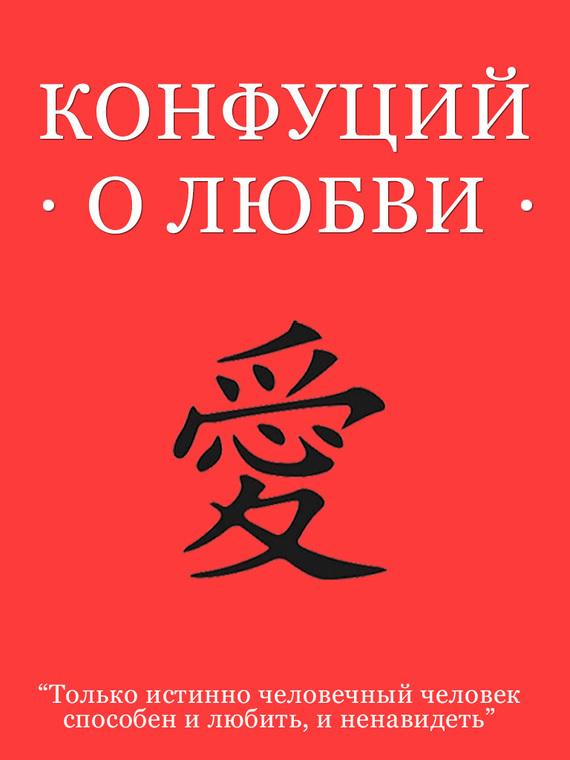 Конфуций «Конфуций о любви»