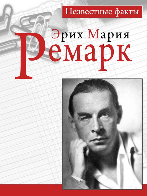 Пауль Герхард «Ремарк. Незвестные факты»