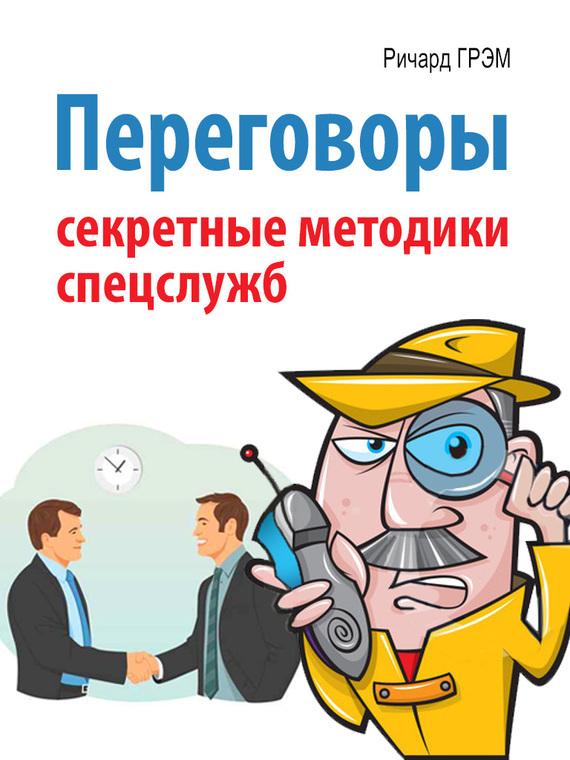 Ричард Грэм «Переговоры. Секретные методики спецслужб»