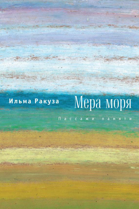 Ильма Ракуза «Мера моря. Пассажи памяти»