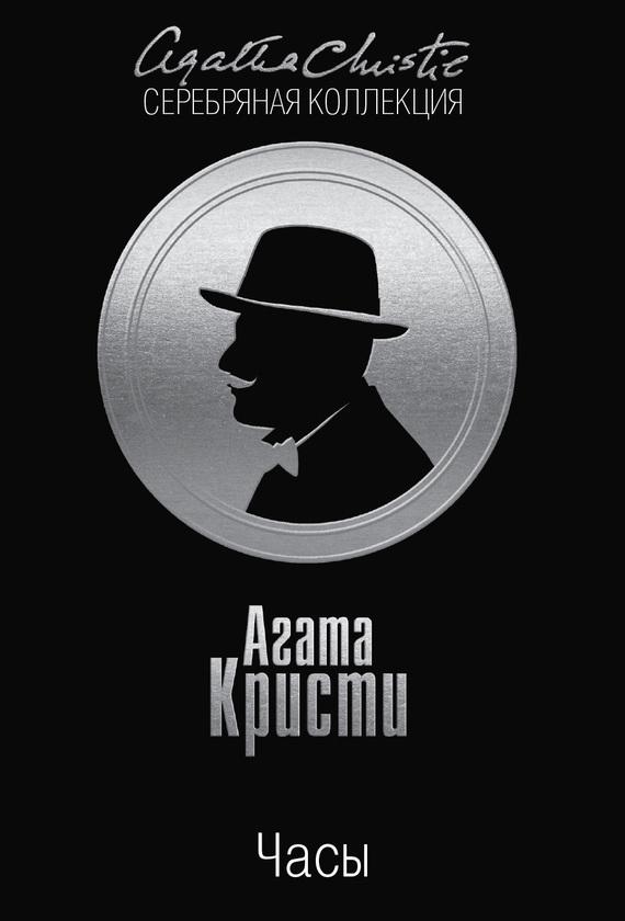 Агата Кристи «Часы»