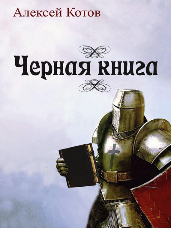 Алексей Котов «Черная книга (сборник)»