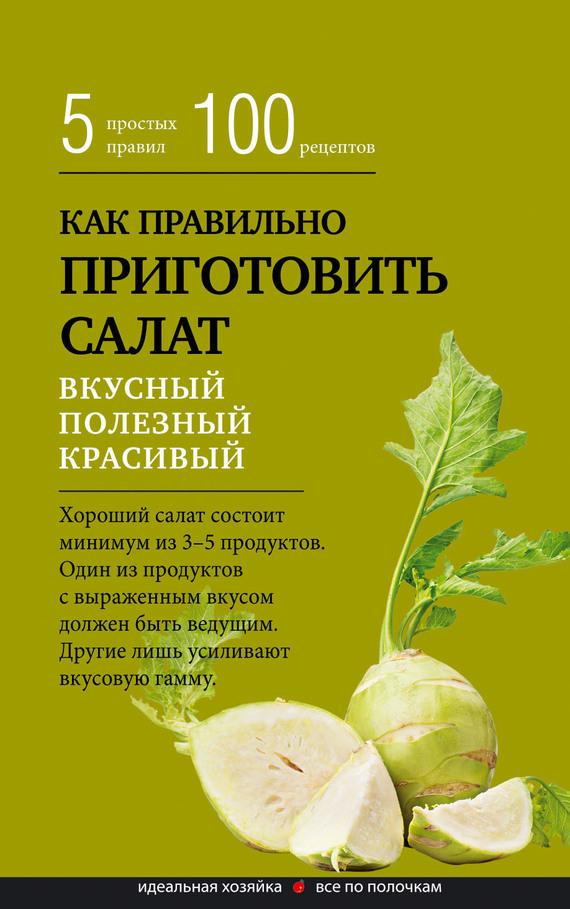 Сборник рецептов «Как правильно приготовить салат. Пять простых правил и 100 рецептов»