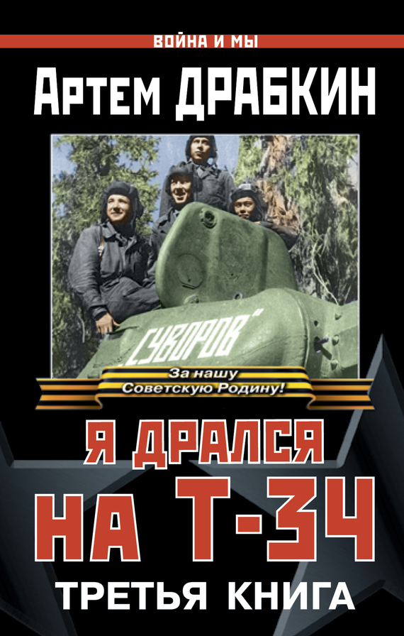 Артем Драбкин «Я дрался на Т-34. Третья книга»