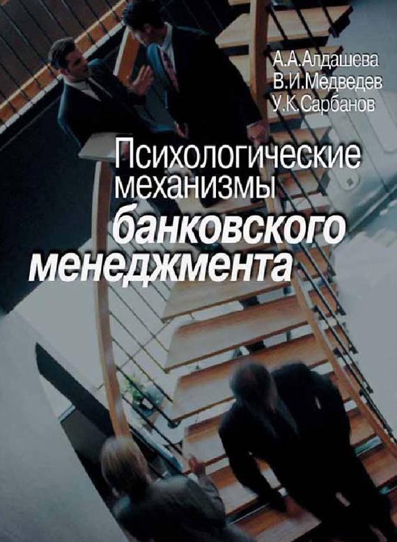 А. Алдашева, Всеволод Медведев, У. Сарбанов «Психологические механизмы банковского менеджмента»