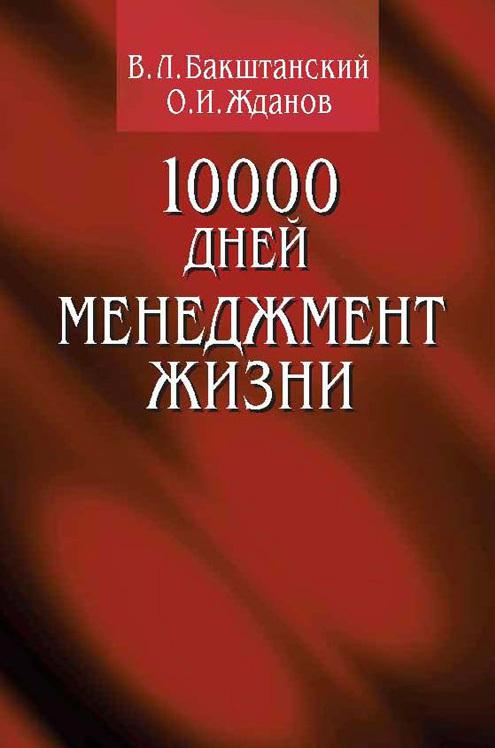 О. Жданов, В. Бакштанский «10000 дней. Менеджмент жизни»