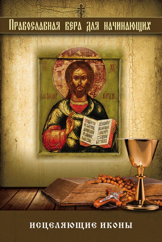 Владимир Измайлов «Исцеляющие иконы»