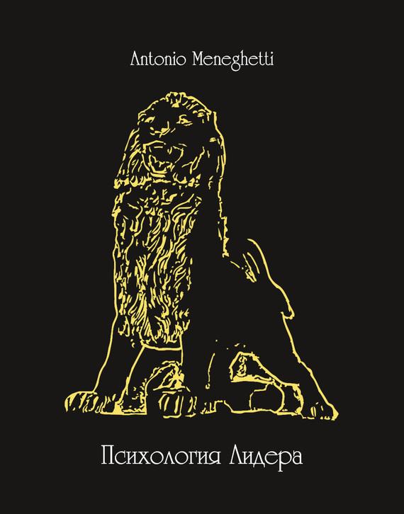Антонио Менегетти «Психология лидера»