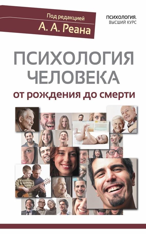 Коллектив авторов «Психология человека от рождения до смерти»