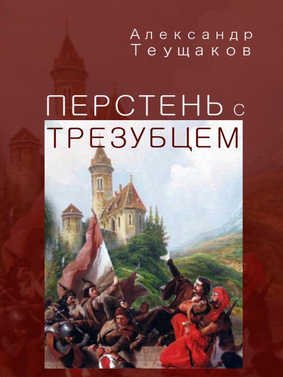 Александр Теущаков «Перстень с трезубцем»