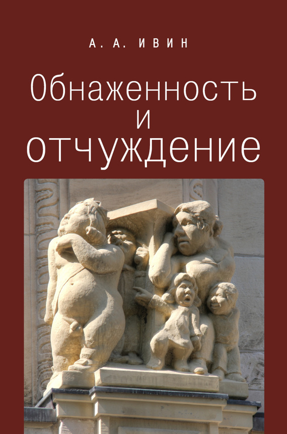 Александр Ивин «Обнаженность и отчуждение. Философское эссе о природе человека»