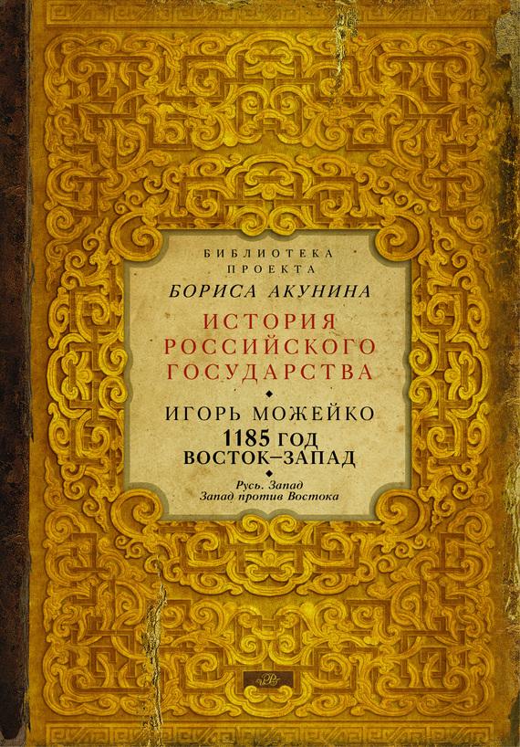 Игорь Можейко «1185 год. Восток – Запад. Русь. Запад. Запад против Востока»