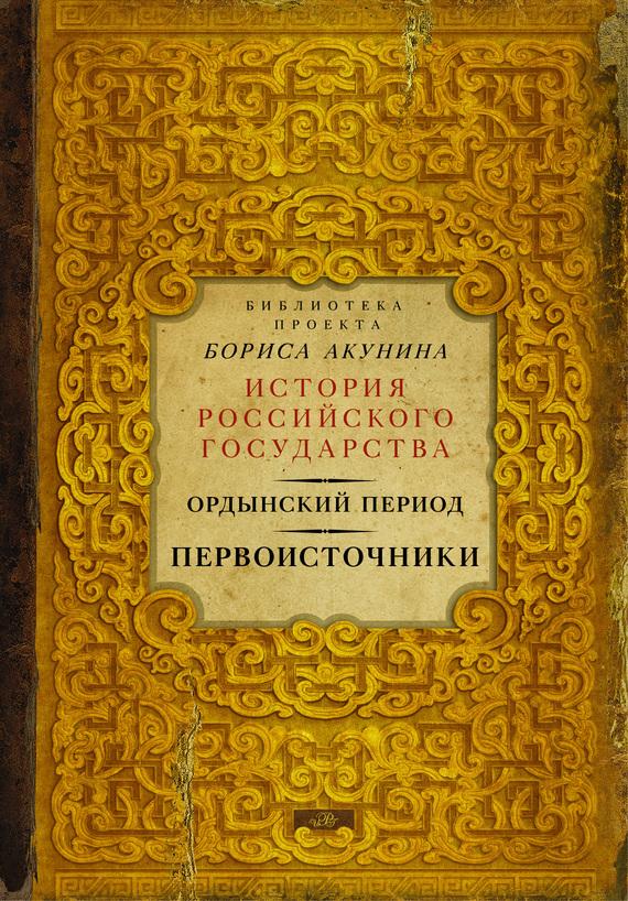 Коллектив авторов, Борис Акунин «Ордынский период. Первоисточники»