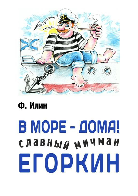 Ф. Илин «В море – дома! Славный мичман Егоркин»
