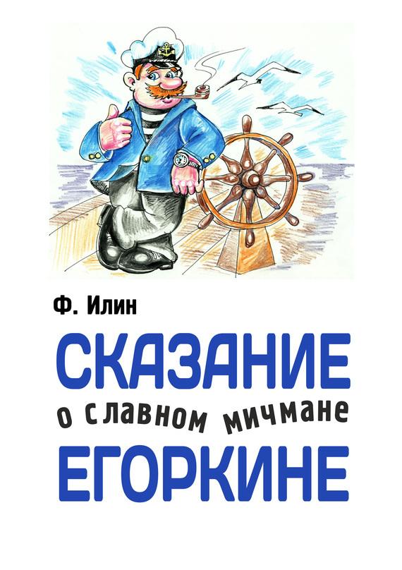 Ф. Илин «Сказания о славном мичмане Егоркине»