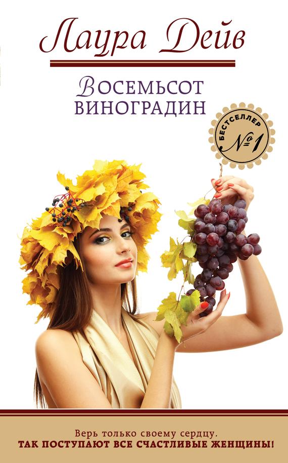 Лаура Дейв «Восемьсот виноградин»