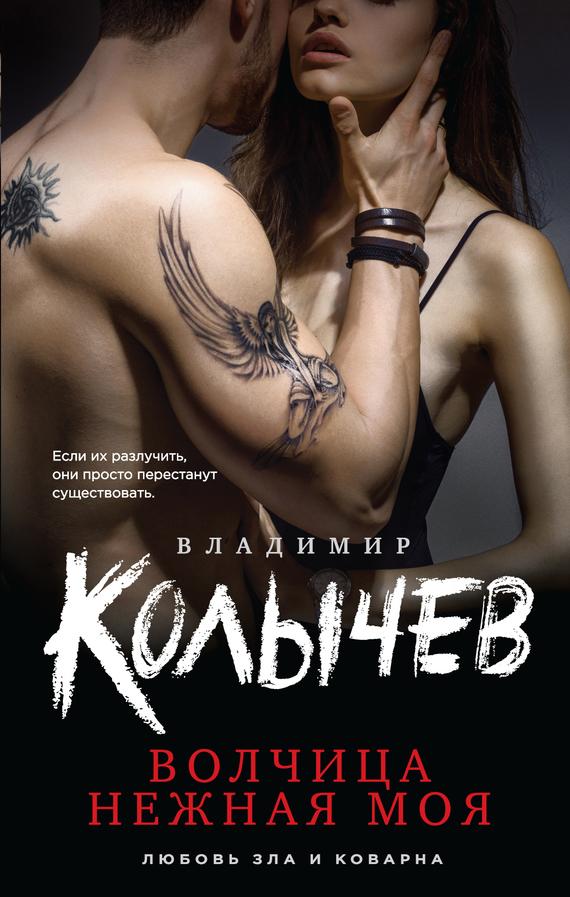 Владимир Колычев «Волчица нежная моя»