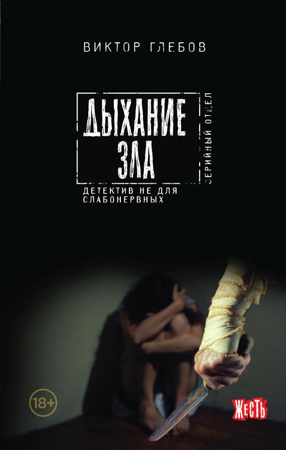 Виктор Глебов «Дыхание зла»