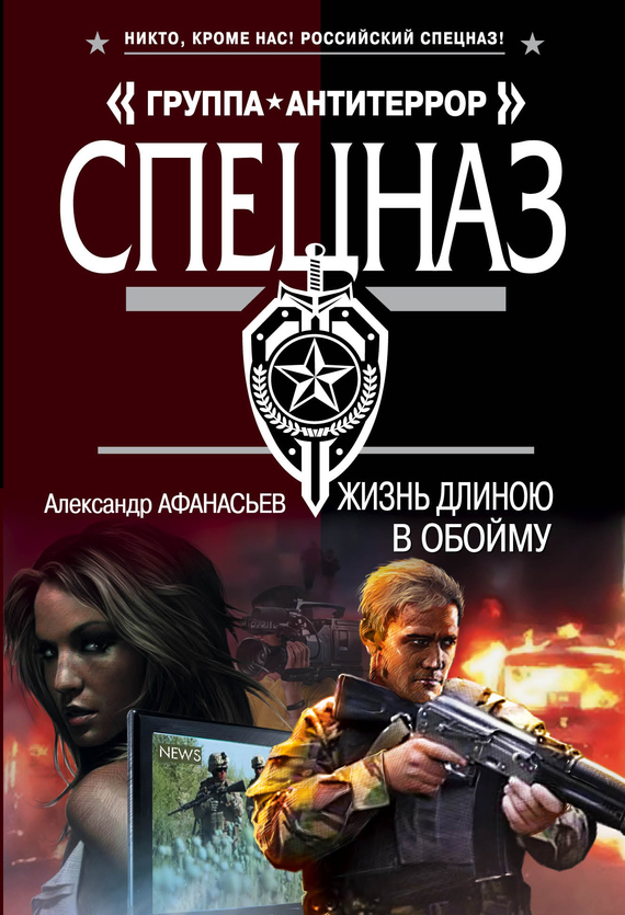 Александр Афанасьев «Жизнь длиною в обойму»