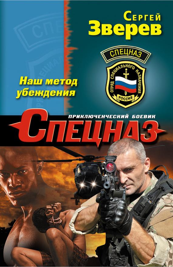 Сергей Зверев «Наш метод убеждения»