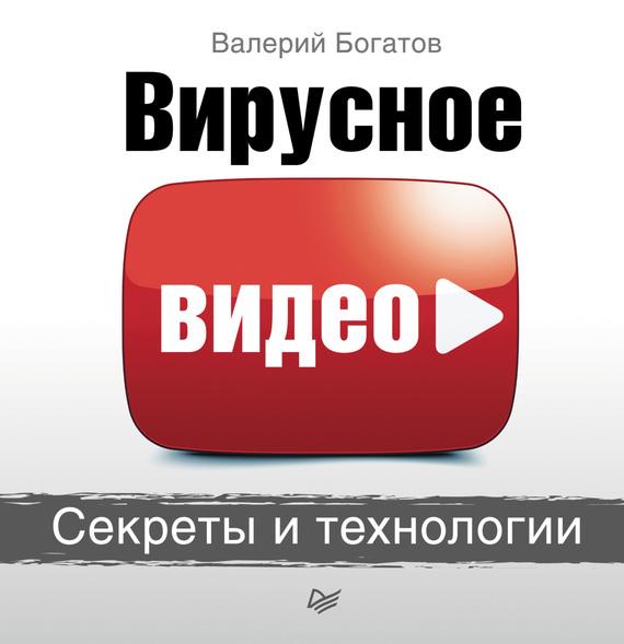 Валерий Богатов «Вирусное видео. Секреты и технологии»