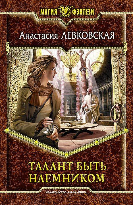 Анастасия Левковская «Талант быть наемником»