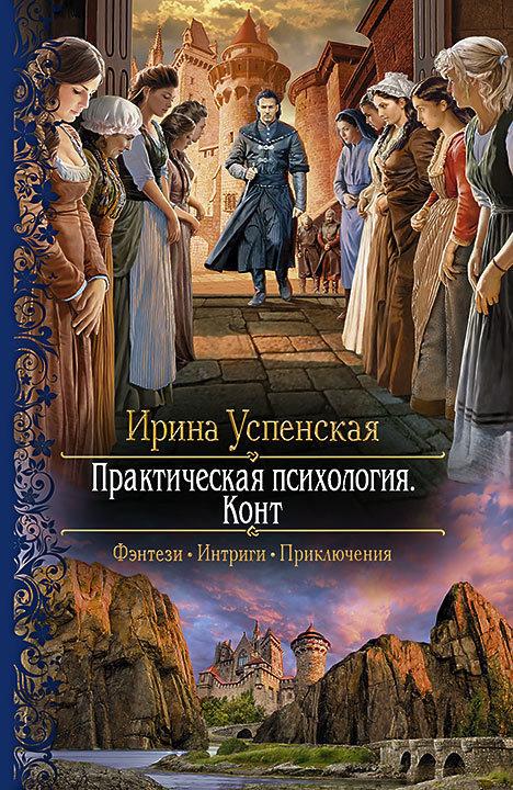 Ирина Успенская «Практическая психология. Конт»