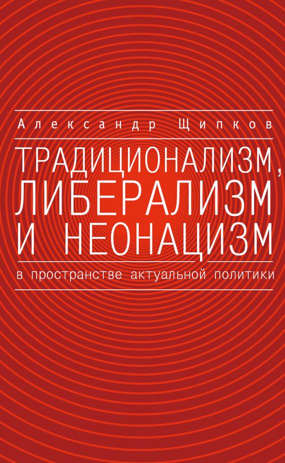 Александр Щипков «Традиционализм, либерализм и неонацизм в пространстве актуальной политики»