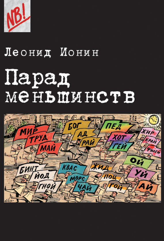 Леонид Ионин «Парад меньшинств»