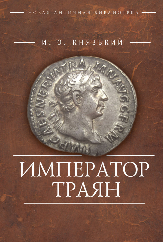 Игорь Князький «Император Траян»