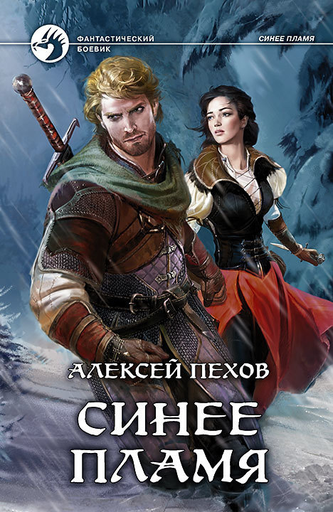 Алексей Пехов «Синее пламя»