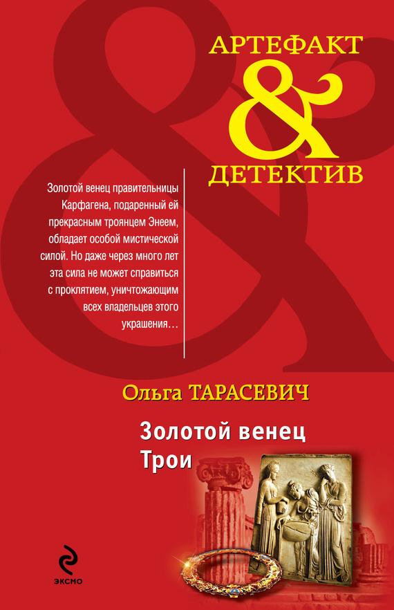 Ольга Тарасевич «Золотой венец Трои»