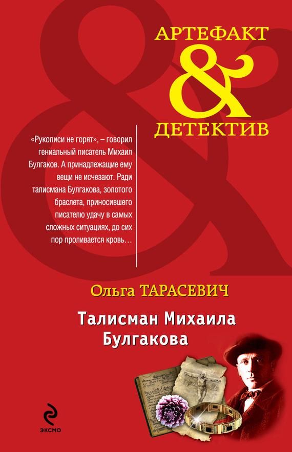 Ольга Тарасевич «Талисман Михаила Булгакова»