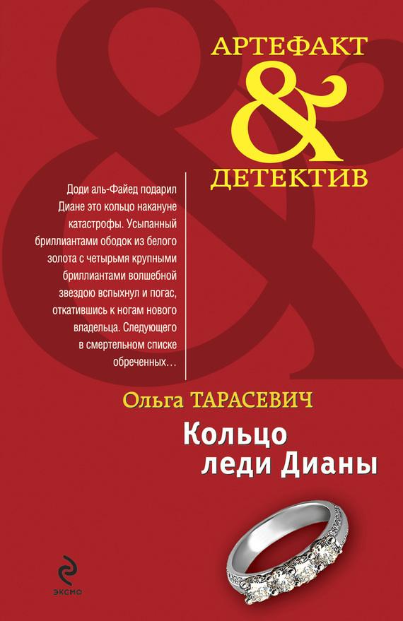 Ольга Тарасевич «Кольцо леди Дианы»
