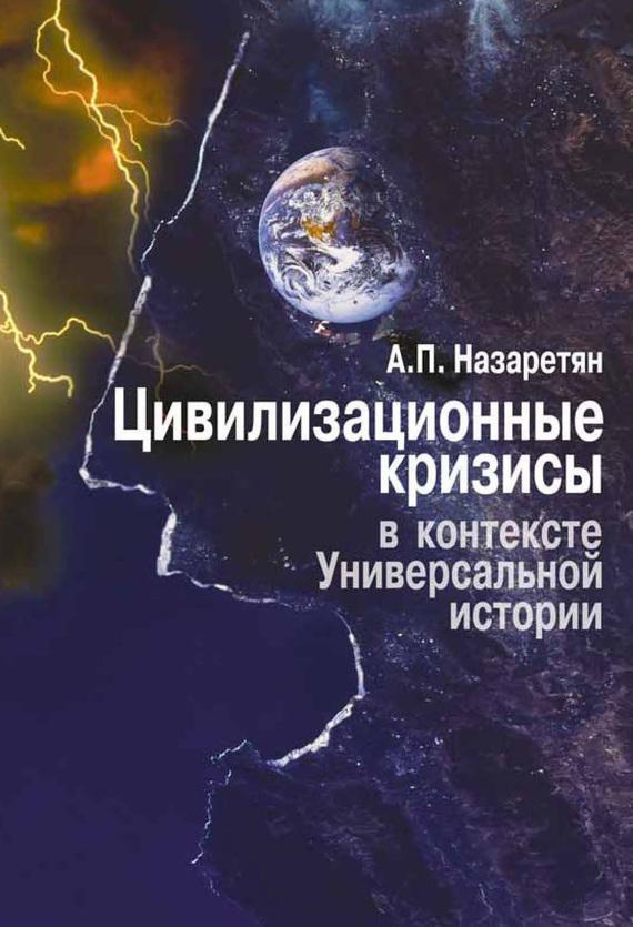 Акоп Назаретян «Цивилизационные кризисы в контексте Универсальной истории»