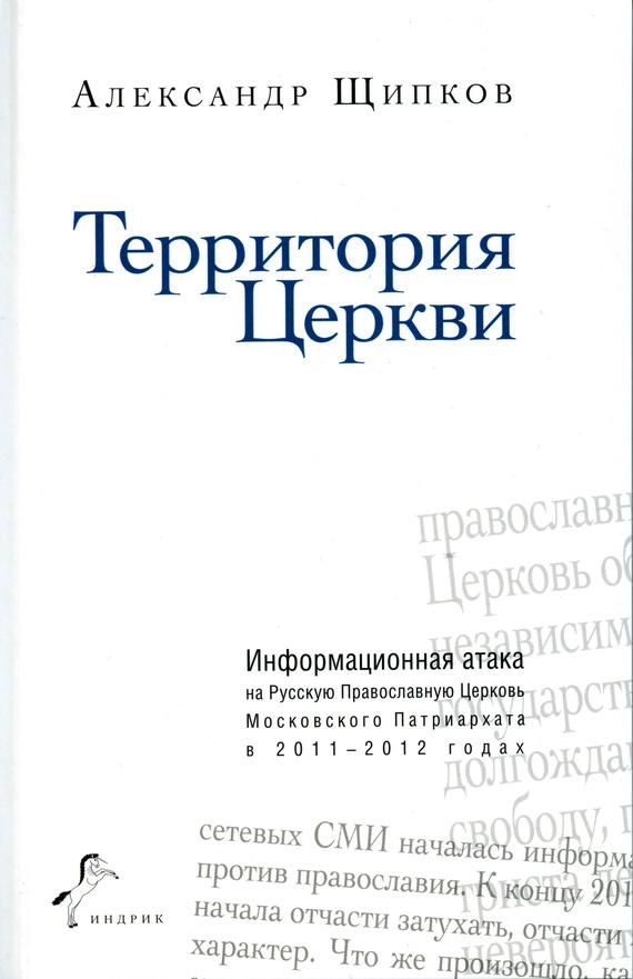 Александр Щипков «Территория Церкви»