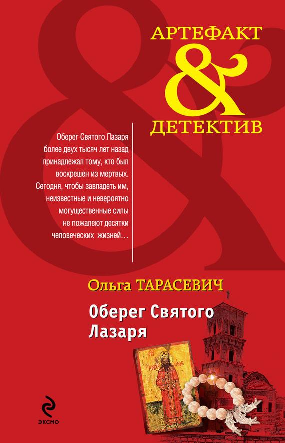 Ольга Тарасевич «Оберег Святого Лазаря»