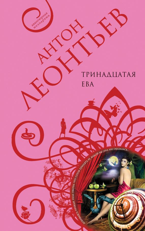 Антон Леонтьев «Тринадцатая Ева»